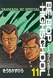 BE-BOP-HIGHSCHOOL(11) (ヤンマガKCスペシャル)