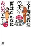 天才柳沢教授の生活 『マンガで学ぶ男性脳』「男はこんなにおバカです!」セレクト16 (講談社+α文庫)