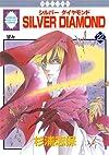 SILVER DIAMOND(22) (冬水社・いち*ラキコミックス) (いち・ラキ・コミックス)