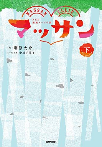 NHK連続テレビ小説 マッサン 下