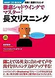 NHK CD BOOK 攻略! 英語リスニング 徹底シャドウイングでマスター!  長文リスニン...