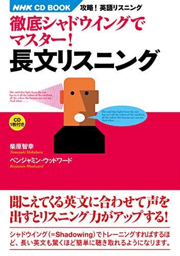 NHK CD BOOK 攻略! 英語リスニング 徹底シャドウイングでマスター!  長文リスニング (NHK CDブック)
