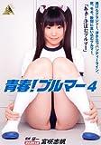 青春!ブルマー 4 宮咲志帆 ミル [DVD][アダルト]