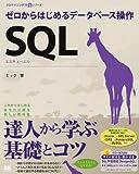 SQL ゼロからはじめるデータベース操作 (CD-ROM付) (プログラミング学習シリーズ)