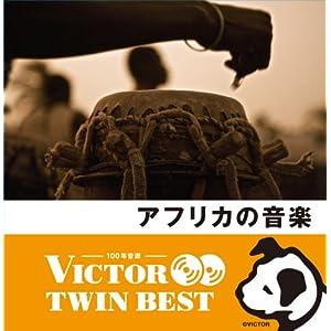 [CD2枚組] ビクターTWIN BEST アフリカの音楽