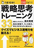 1日10分!戦略思考トレーニング33―クイズでビジネス思考力を鍛える! (日経文庫ライト)