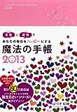 魔法の手帳2013