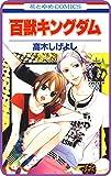 【プチララ】百獣キングダム story01 (花とゆめコミックス)