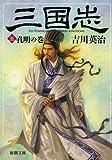 三国志(五) 孔明の巻 (新潮文庫)