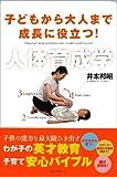 人体育成学 [単行本(ソフトカバー)] / 井本 邦昭 (著); ベストセラーズ (刊)