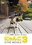 にゃんこ THE MOVIE 3[DVD]