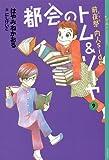 都会のトム&ソーヤ(9) ≪前夜祭(EVE) <内人side>≫ (YA!ENTERTAINMENT)