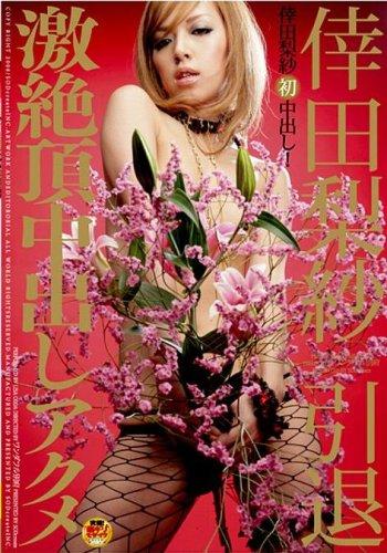 倖田梨紗 激絶頂中出しアクメ [DVD]