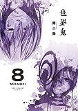 世界鬼 8 (裏少年サンデーコミックス)