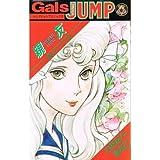 悪女シリーズ 15 親友 (ヤングジャンプコミックス)
