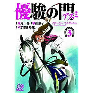 優駿の門アスミ 3 (プレイコミックシリーズ)                       コミックス                                                                                                                                                                            – 2012/1/20