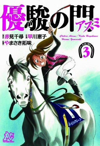 優駿の門-アスミ 3 (プレイコミックシリーズ)