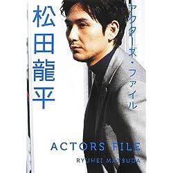 アクターズ・ファイル 松田龍平