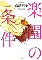 楽園の条件 (IDコミックス 百合姫コミックス)