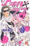 キル+ラブ (白泉社レディース・コミックス)