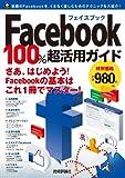 Facebookフェイスブック 100%超活用ガイド (100%ガイド)