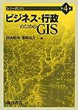 ビジネス・行政のためのGIS (シリーズGIS)