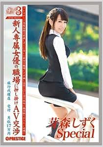 働くオンナ3 芽森しずく SPECIAL SP.02 [DVD]