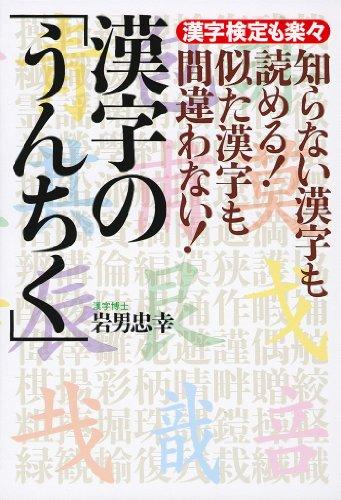 知らない漢字も読める! 似た漢字も間違わない!  漢字の「うんちく」