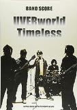 バンドスコア UVERworld 「Timeless」 メンバー完全監修 (バンド・スコア)