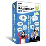 Photoshop CS4/CS5:DVD講座 必修編(5枚組)