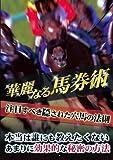 華麗なる馬券術 (注目すべき隠された穴馬の法則) [DVD]