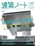 建築ノート No.7 (2009)—建築のメイキングマガジン (SEIBUNDO Mook)