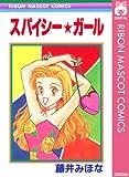 スパイシー★ガール (りぼんマスコットコミックスDIGITAL)