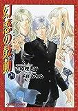 幻惑の鼓動(24) (キャラコミックス)