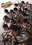 舞台『弱虫ペダル』インターハイ篇 The Second Order [DVD]