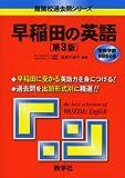 早稲田の英語〔第3版〕 [難関校過去問シリーズ] (大学入試シリーズ 841)