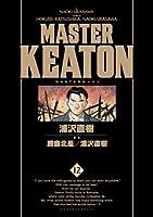 MASTER KEATON完全版 12―MASTERキートン (ビッグコミックススペシャル)