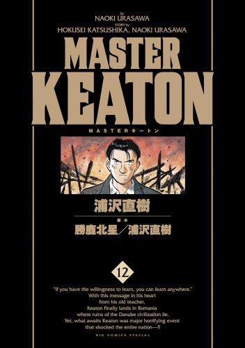 MASTER KEATON 12 完全版 (ビッグ コミックス〔スペシャル〕)