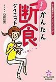 石原式かんたん断食ダイエット (なでしこ文庫)