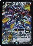 デュエルマスターズ 【DM-29】 邪眼皇アレクサンドルIII世 【スーパーレア】