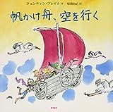 帆かけ舟、空を行く (児童図書館・絵本の部屋)