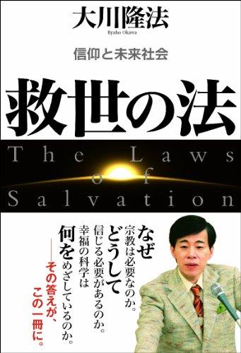 救世の法―信仰と未来社会