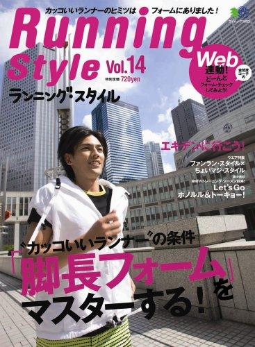 Running Style(ランニングスタイル)14 (エイムック 1603)