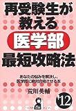 再受験生が教える医学部最短攻略法 2012年版 (YELL books)
