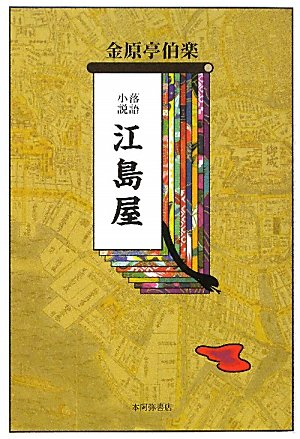 江島屋 落語小説