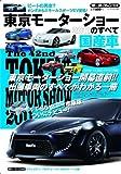 東京モーターショーのすべて/国産車 2011 (モーターファン別冊)