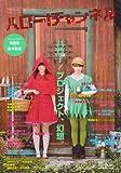 ハロー!チャンネル Vol.3  カドカワムック  62483‐68