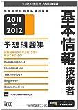 基本情報技術者予想問題集〈2011‐2012〉 (情報処理技術者試験対策書)