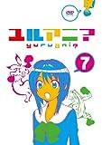 ユルアニ? 7[DVD]