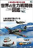 世界の主力戦闘機図鑑[雑誌] エイムック